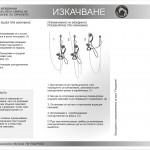 Изкачване на междинни прехвърляния, възли и смяна на посоката, движение по парапети