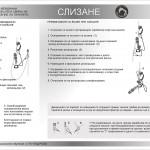 Изпълнение на междинни прехвърляния, възли и смяна на посоката, движение по парапети