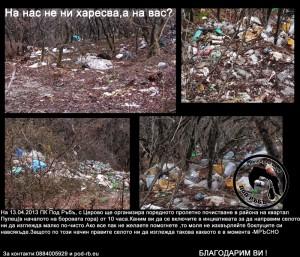 под_ръбъ-плакат